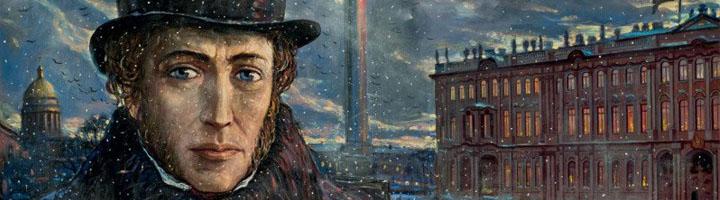 Пушкин и теперь живее всех живых…