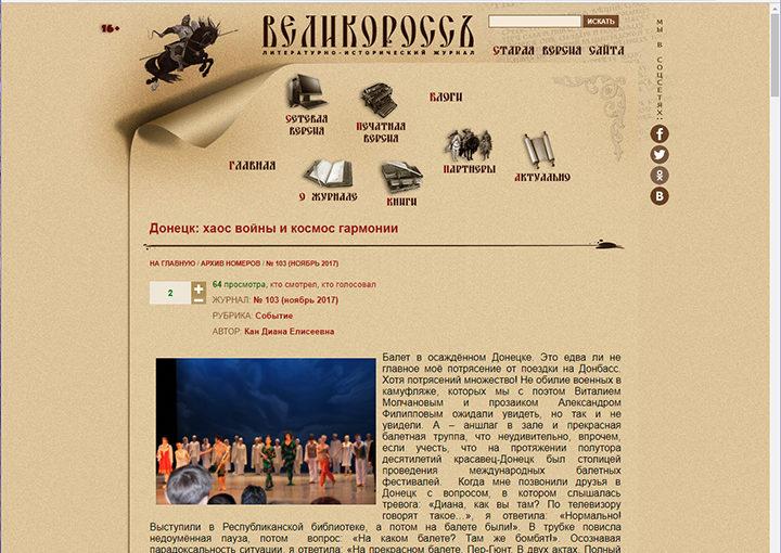 …и Оренбург близок Донецку!