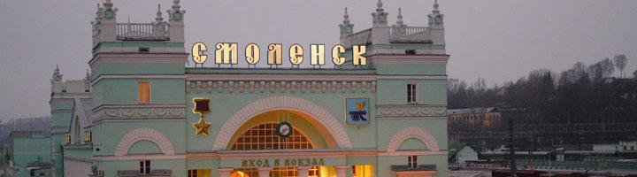 …из Смоленска — все вовремя!