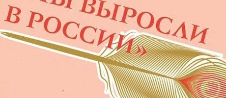 Отбор на семинар «Мы выросли в России»!